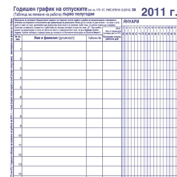 Годишен график на отпуските 2011 г ...: www.forcom-bg.com/view_product.php?pid=430